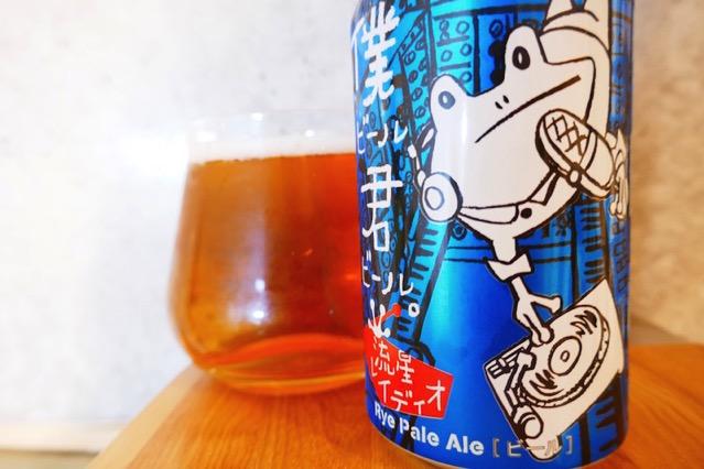 boku-beer-kimi-beer-rye-pale-ale3