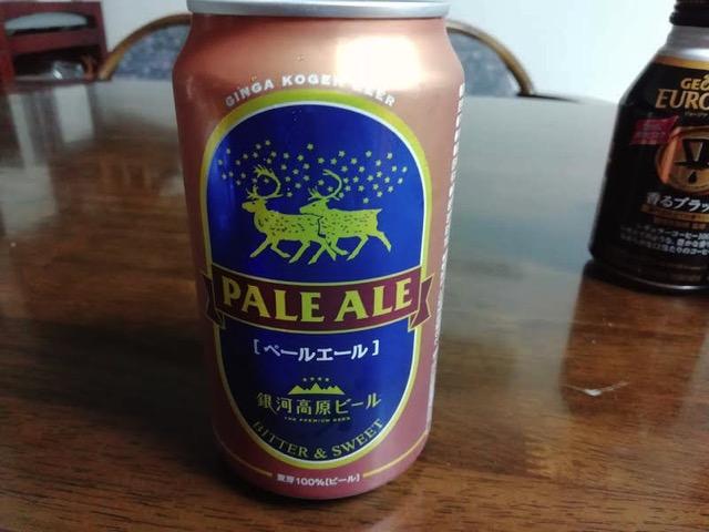 gingakogen-pale-ale