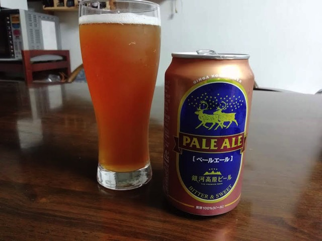 gingakogen-pale-ale2