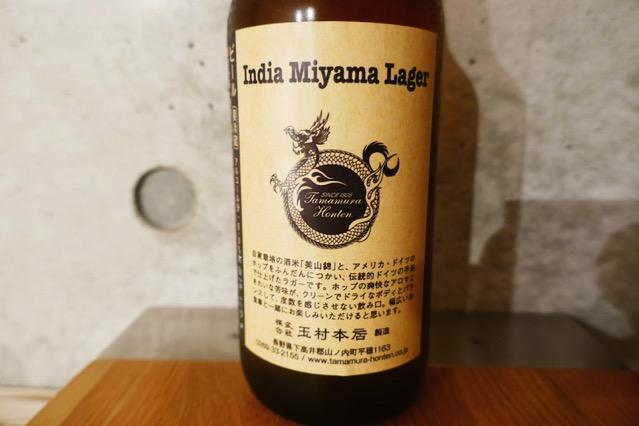 india-miyama-lagaer