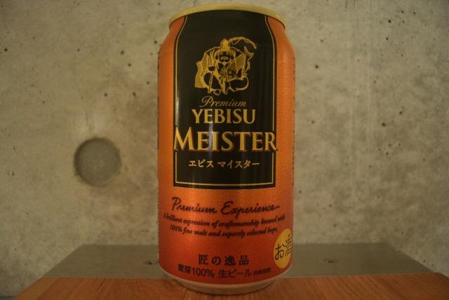 yebisu-meister