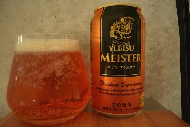 yebisu-meister2