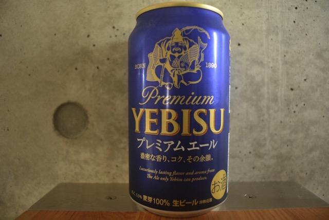 yebisu-premium-ale