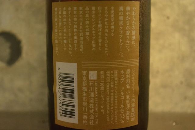 tokyo-blues-single-hop-wheat3