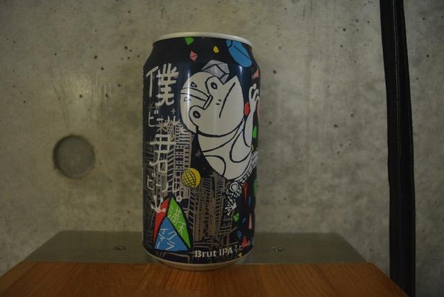 boku-beer-kimi-beer-mantenkuraima