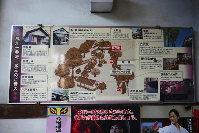 ishikawa-shuzou-factory-tour5