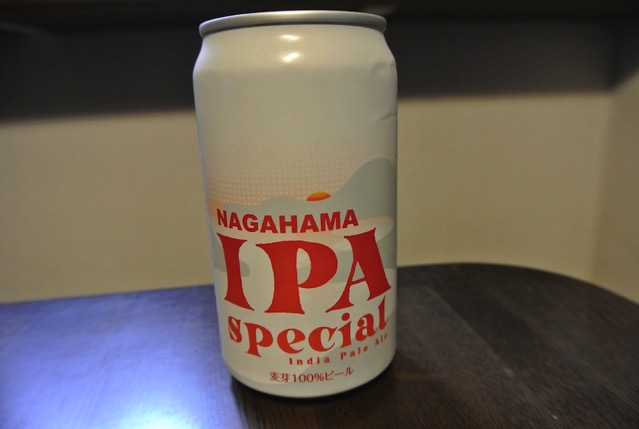 Nagahama ipa
