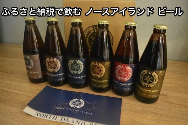 northan-island-beer-furusato-teiban