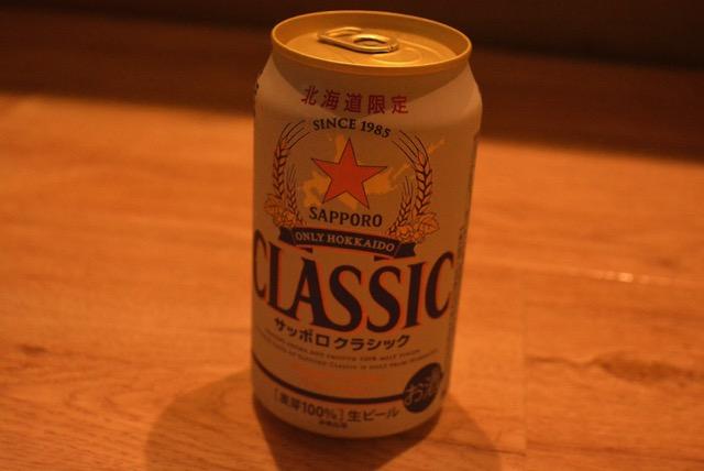 sapporo-classic-hokaido