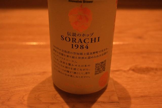 sorachi2