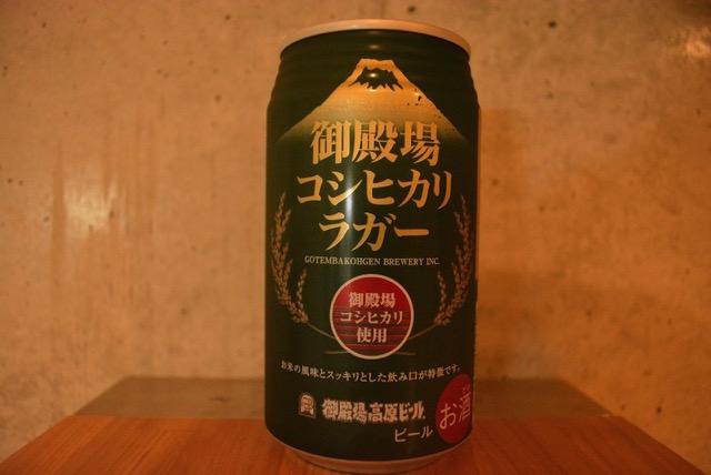 gotenba-beer-koshihikari