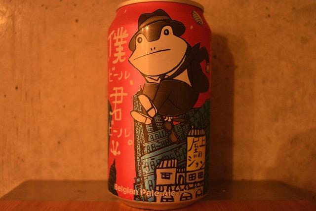Boku beer Kimi beer Okujyo no Jhon