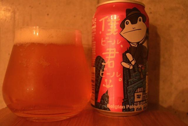 Boku beer Kimi beer Okujyo no Jhon3
