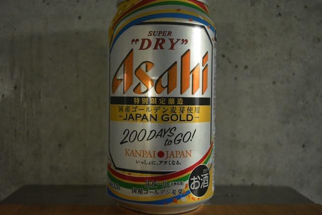 asahi-japan-gold