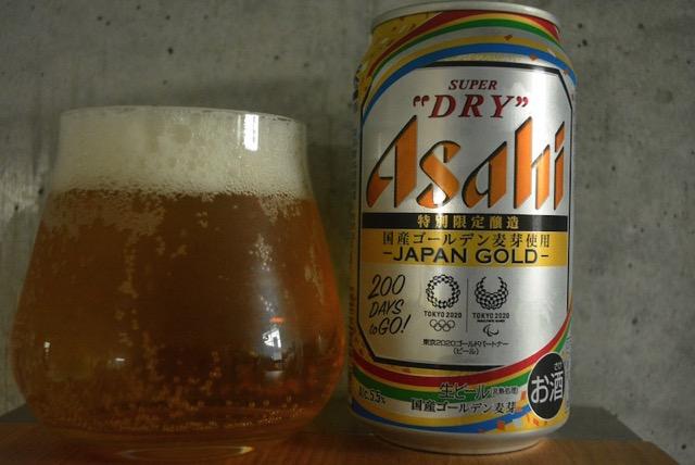 asahi-japan-gold2