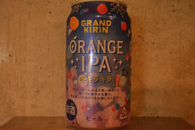 grand-kirin-orange-ipa