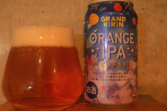grand-kirin-orange-ipa2