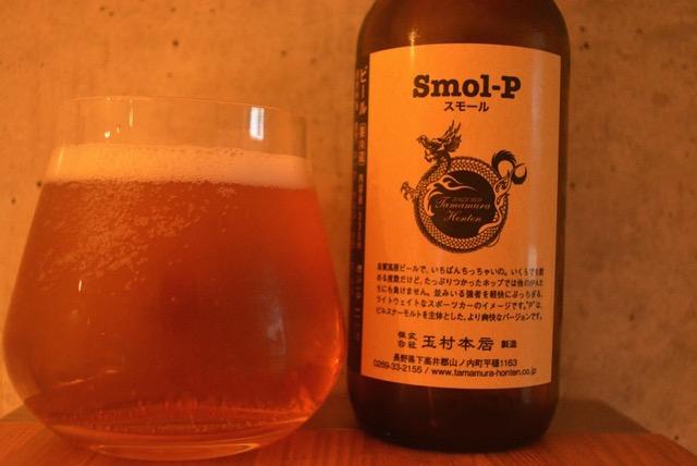 shigakogen-smol-p