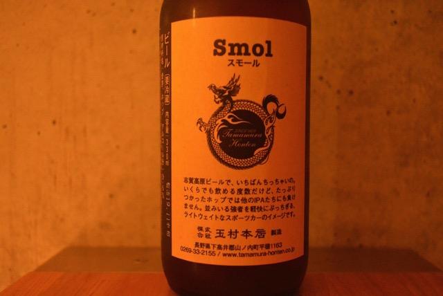 shigakogen-smol