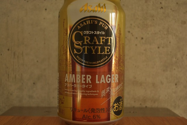 craft-style-amber-lager