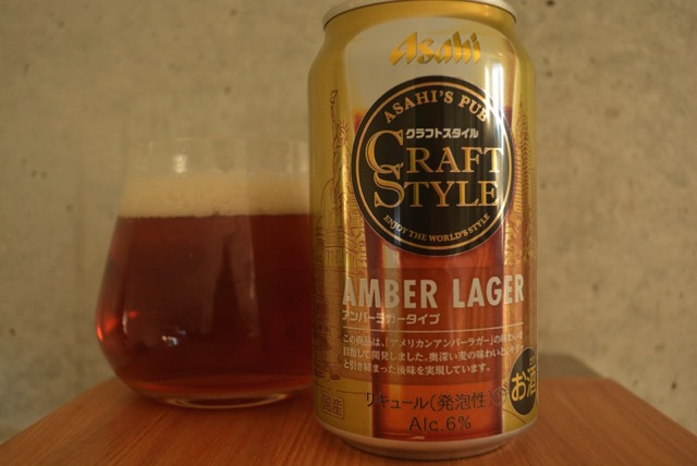 craft-style-amber-lager2