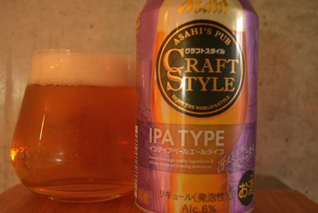 craft-style-ipa2
