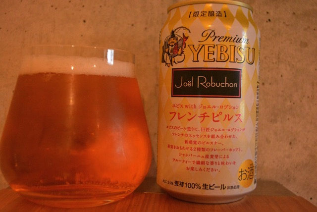 yebisu-french-pils2