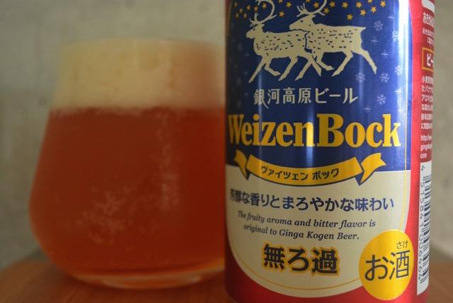 ginga-kogen-weizen-bock2