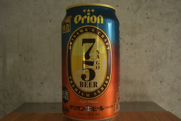 orion-nago