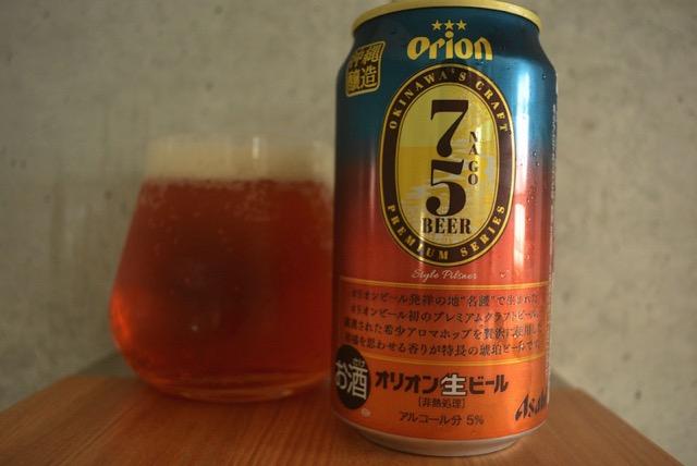 orion-nago2