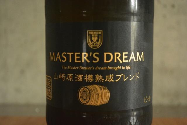 masters-dream-yamasaki-blend