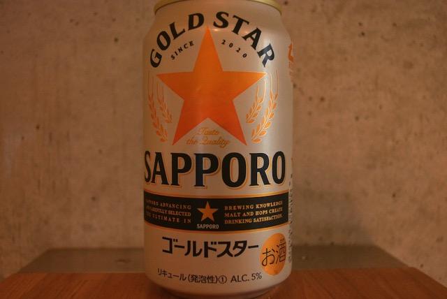 sapporo-gold-star