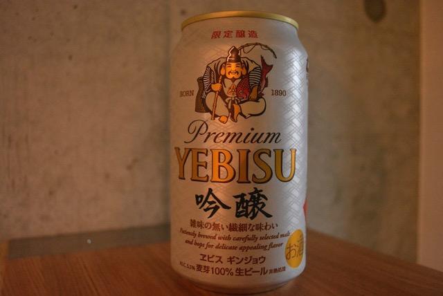 yebisu-ginjyo