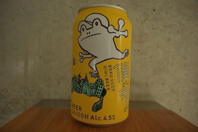 boku-beer-kimi-beer-saison