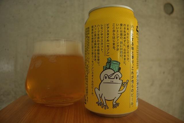 boku-beer-kimi-beer-saison2