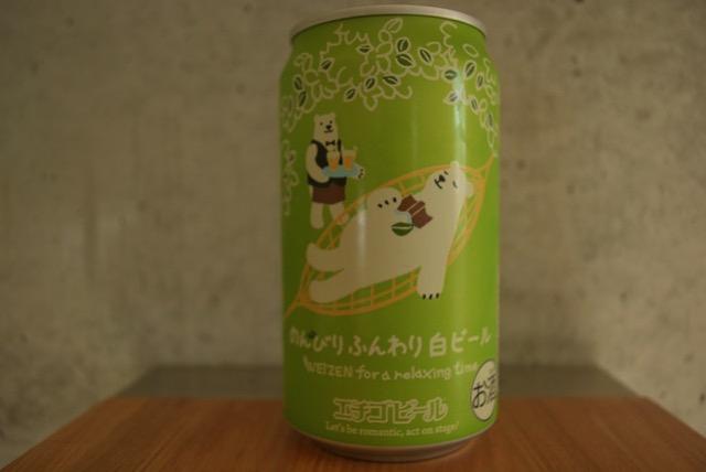 echigo-funwari-white-beer