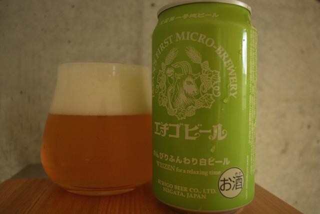 echigo-funwari-white-beer2