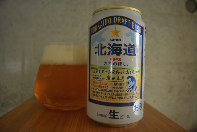 sapporo-kitano-hoshi2