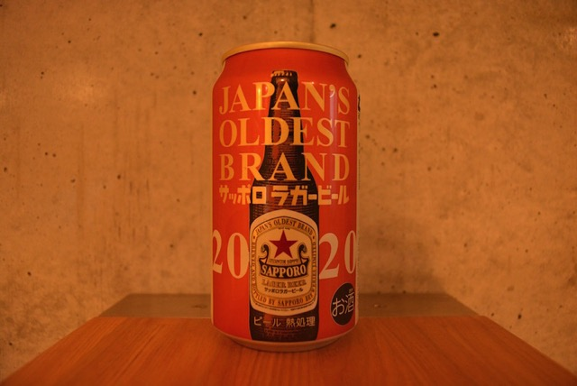sapporo-lager-beer