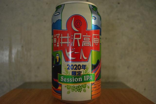 karuizawa-kogen-session-ipa