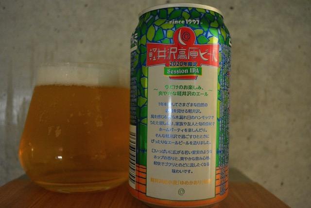 karuizawa-kogen-session-ipa2