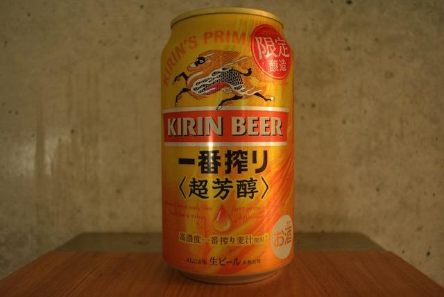 kirin-ichibanshibori-cho-houjyun