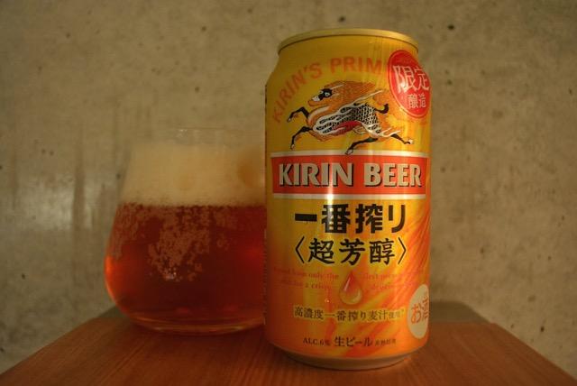 kirin-ichibanshibori-cho-houjyun2