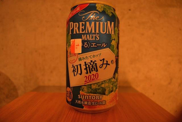 premium-malts-kaoru-ale-hatsuzumi