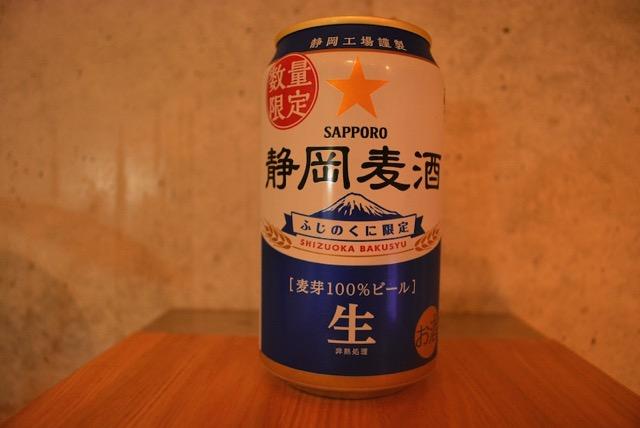 sapporo-shizuoka-beer