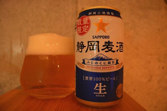 sapporo-shizuoka-beer2