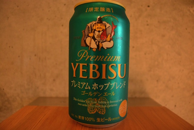 yebisu-premium-hop