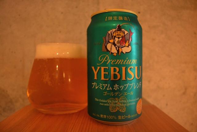 yebisu-premium-hop2