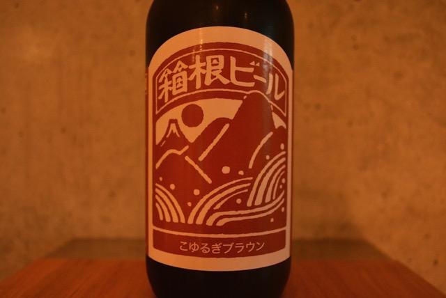 hakone-beer-koyurugi-brown