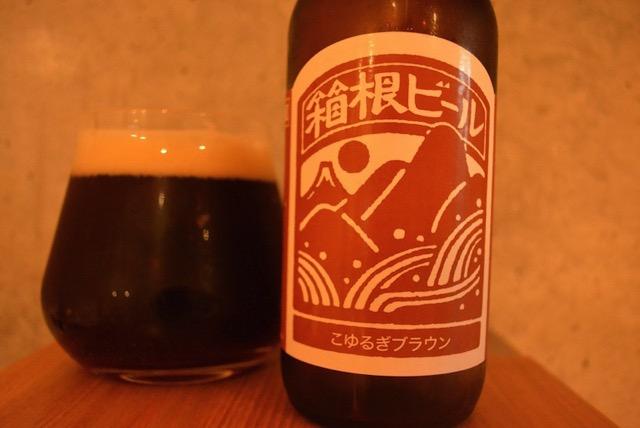 hakone-beer-koyurugi-brown2